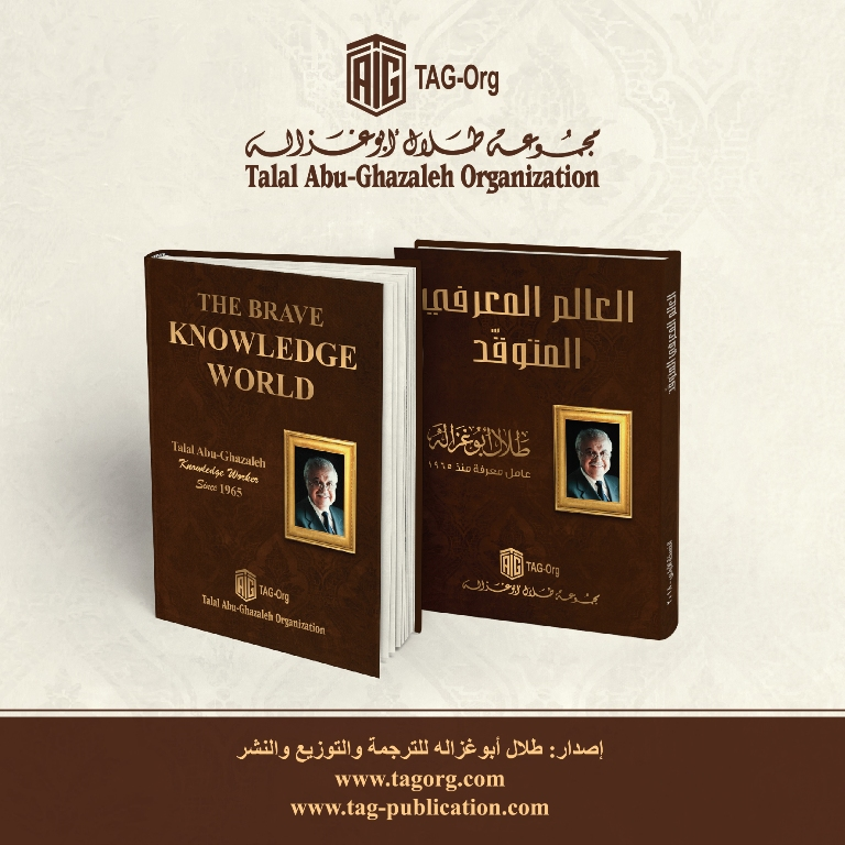 'Abu-Ghazaleh Global' Delivers 'The Brave Knowledge World' Book to All its Offices Worldwide