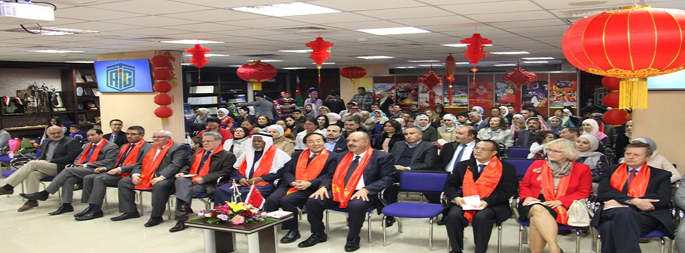 Talal Abu-Ghazaleh - Confucius Institute celebrates the Chinese New Year and the Spring Festival
