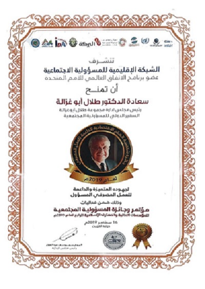 Abu-Ghazaleh Receives 'Supportive Economic Personality of the Year for Islamic Banking Business 2019' Award