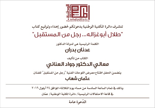Launch Ceremony of 'Talal Abu-Ghazaleh …A Man from the Future' Book by Dr. Jawad Anani Today