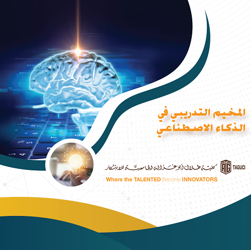 'Abu-Ghazaleh University College for Innovation' Launches AI Training Camp