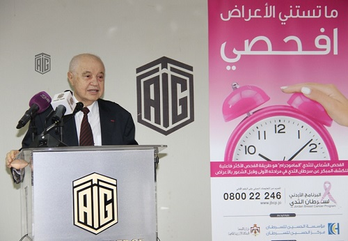 'Abu-Ghazaleh Knowledge Forum' Hosts Awareness Seminar on Breast Cancer