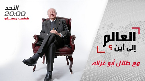 Abu-Ghazaleh Tackles Most Critical International Issues in 'The World to Where?' Program on 'Russia Today' TV