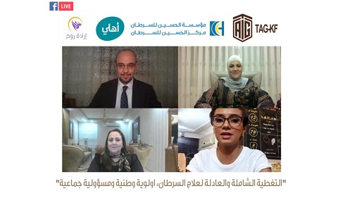 'Abu-Ghazaleh Knowledge Forum' Organizes Panel Session on Comprehensive and Equitable Coverage for Cancer Treatment