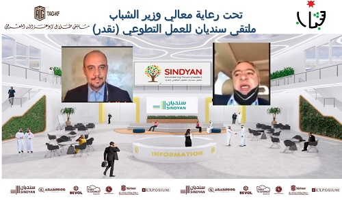 "'Abu-Ghazaleh Knowledge Forum', a Strategic Partner in Sindyan Forum for Volunteering Work ""NAQDER"""