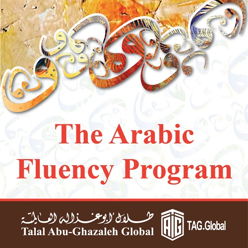 'Abu-Ghazaleh Global' Offers 'Arabic Fluency Program' Teaching and Testing in Djibouti