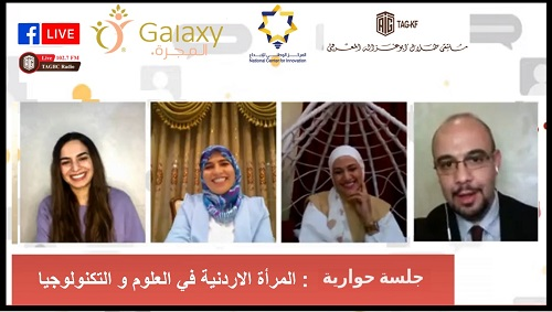 'Abu-Ghazaleh Knowledge Forum' Organizes Panel on 'Jordanian Women in Science and Technology'