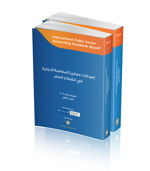 Abu-Ghazaleh: ASCA/Jordan Issues the Arabic Version of International Public Sector Accounting Standards 2017 Handbook