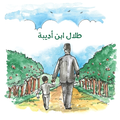"Palestinian MOHE Approves Adaptation of the""Talal Ibn Adeebah"" story into a Film"