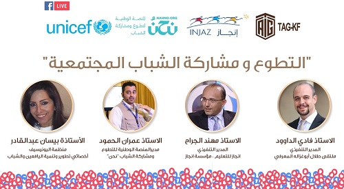 'Abu-Ghazaleh Knowledge Forum' Organizes Virtual Session on 'Volunteerism and Youth Community Participation'